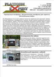 PLATFORM-EXPERT: Автоподъемник без кабины