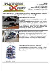 PLATFORM-EXPERT: Независимая автопарковочная система