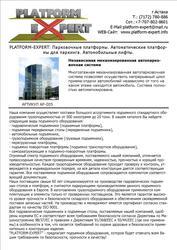 """PLATFORM-EXPERT: Автопарковочная система """"Карусель"""""""
